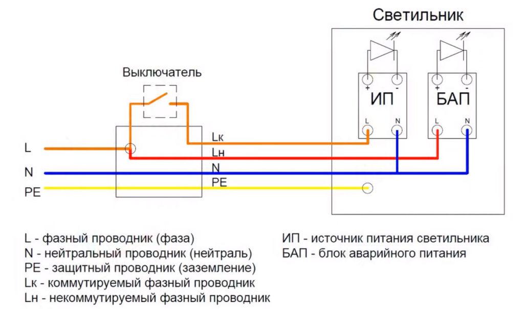 схема подключения аварийного светильника через встроенный бап