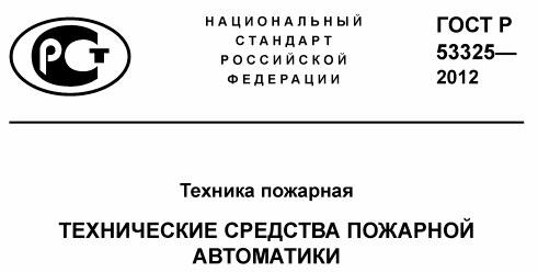 ГОСТ 53.325