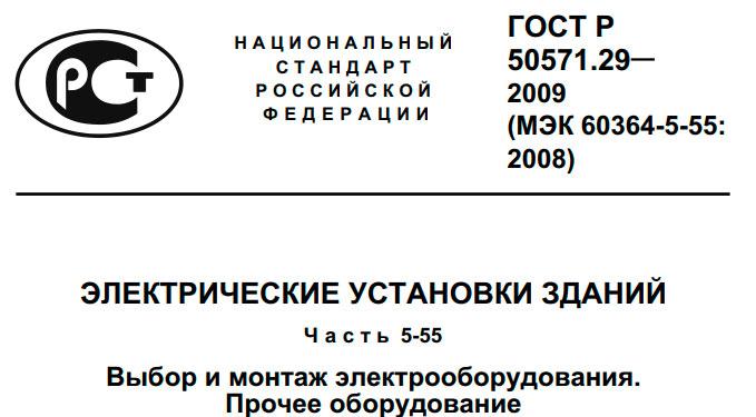 госст 50.57129