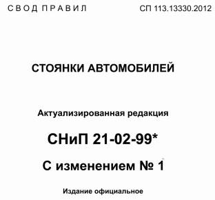 Сп 113.13330