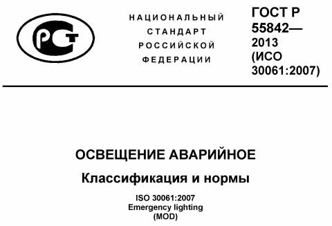 ГОСТ 555842