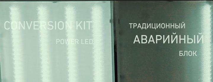 аварийный светильник постоянного действия