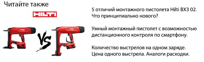 аккумуляторный монтажный пистолет хилти