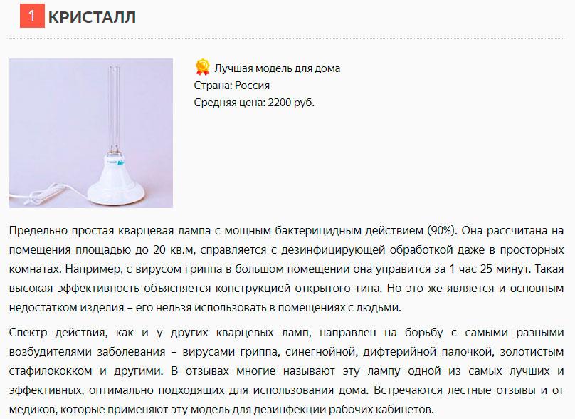 кварцевая лампа кристалл