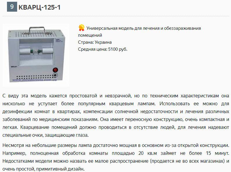 кварцевая лампа кварц 125-1