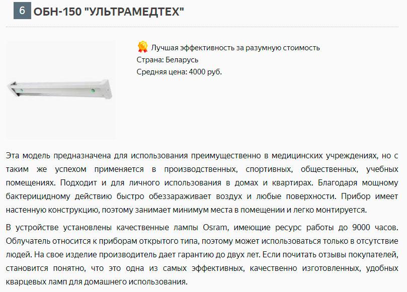 обн-150 ультрамедтех