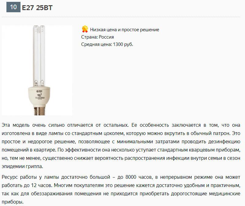 уф лампа E27