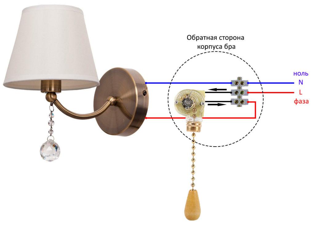 схема подключения бра с цепочкой выключателем на шнуре