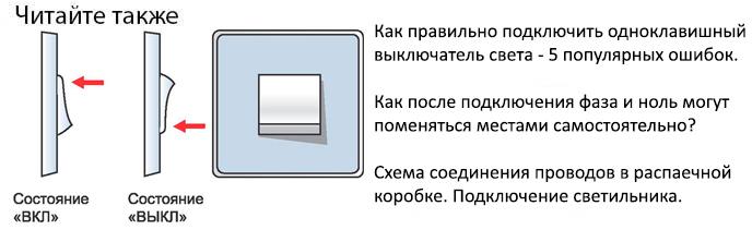 как подключить одноклавишный выключатель