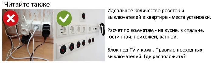 идеальное количество розеток и выключателей в квартире