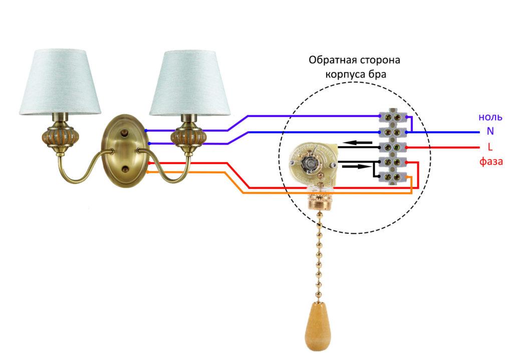 схема подключения бра на две лампочки двухрожковое через выключатель цепочку