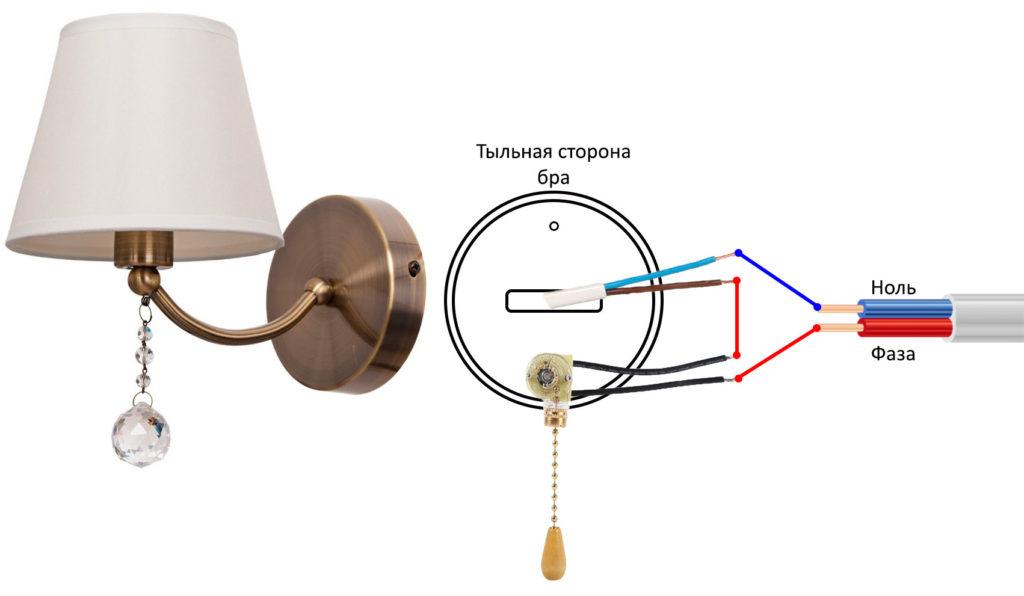 схема включения бра к проводке