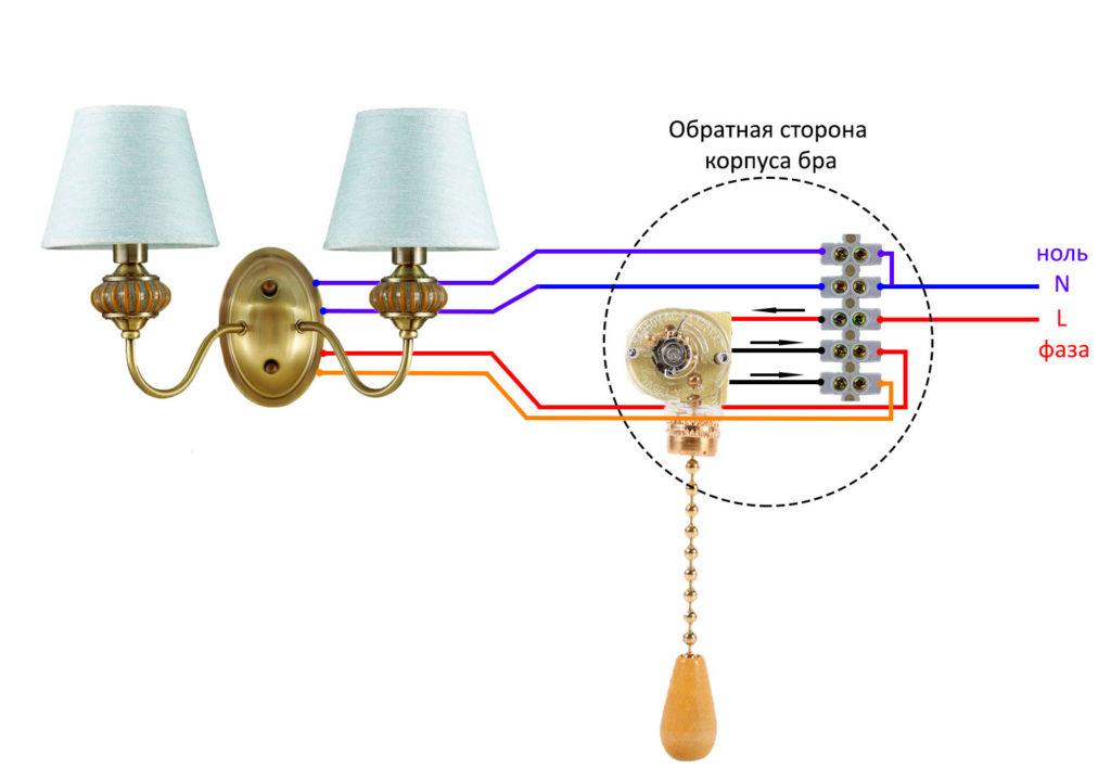 схема подключения двухрожкового бра на две лампочки с цепочкой выключателем на шнуре