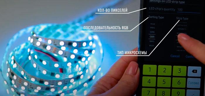 настройка адресной светодиодной ленты на смартфоне