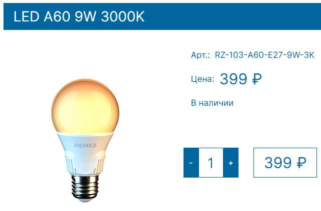светодиодные лампочки Remez цена