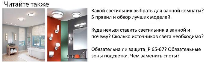 какой светильник выбрать для ванной