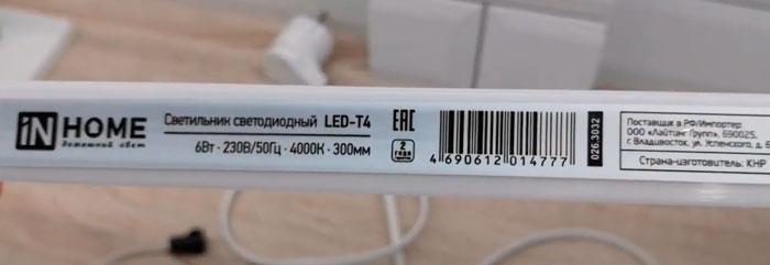 светильник для подсветки раковины