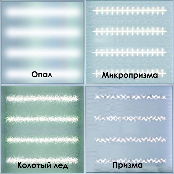 рассеиватели для офисных светильников