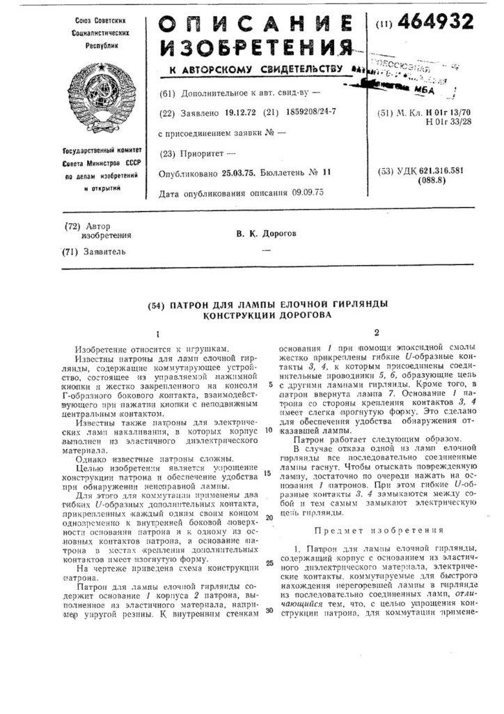 патент на лампочку в гирлянде ссср