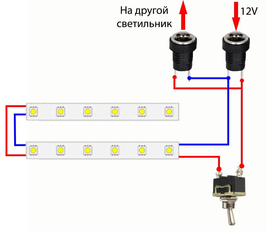 схема подключения светильника из светодиодной ленты