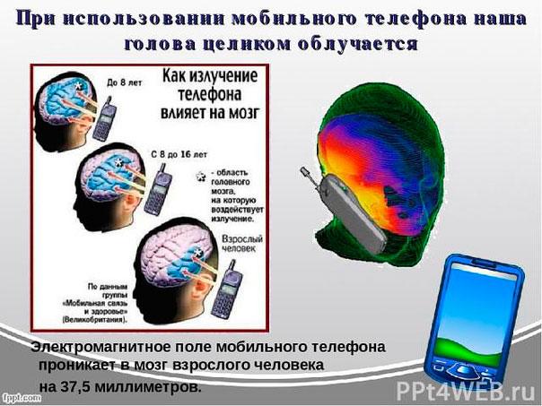 влияние телефона на мозг человека