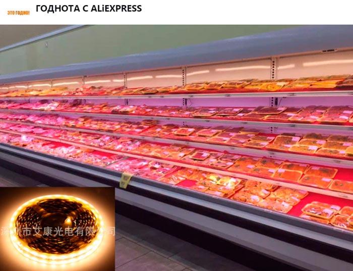 где купить светодиодную ленту для мяса