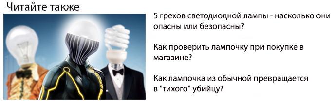 опасны ли светодиодные лампы