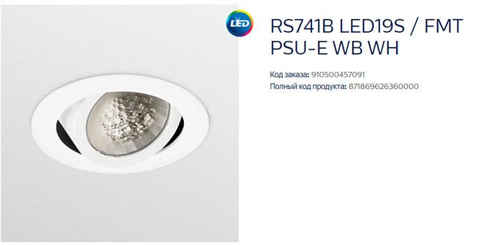 светильники для магазина Philips