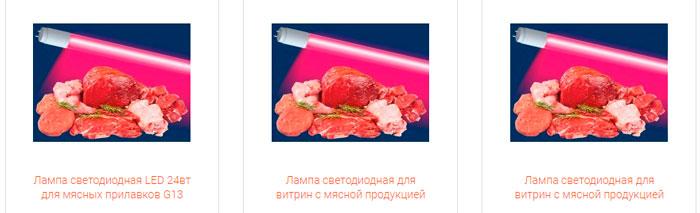 светодиодные трубки для витрин с мясом