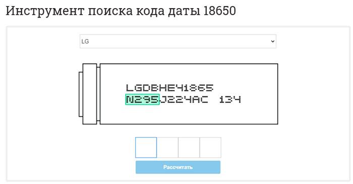 как узнать дату изготовления аккумулятора 18650