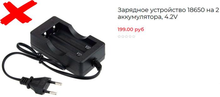 какими зарядка нельзя пользоваться для аккумуляторов 18650