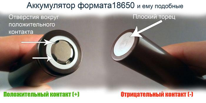 незащищенный аккумулятор 18650 с плоским носиком