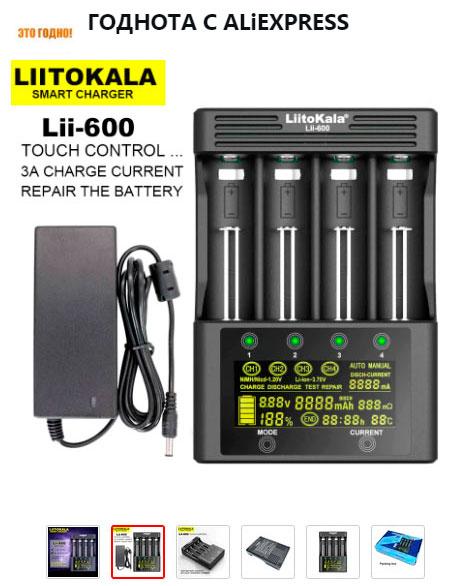 лучшее зарядное устройство от LiitoKala Lii-600