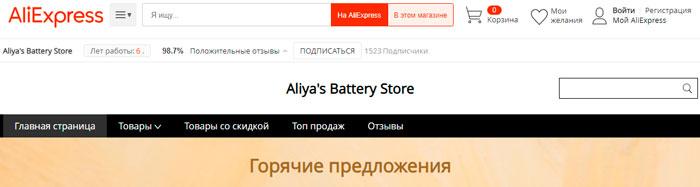 официальный магазин аккумуляторов 18650