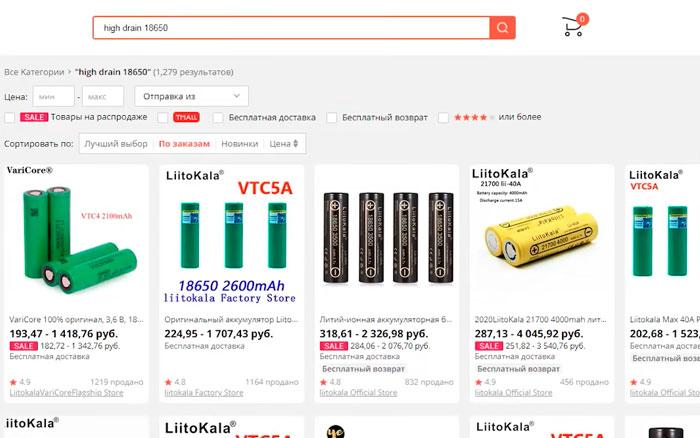 высокотоковые аккумуляторы 18650 где купить