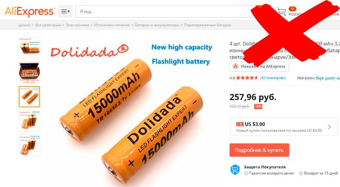 не существует аккумуляторов 18650 больше 3600mah