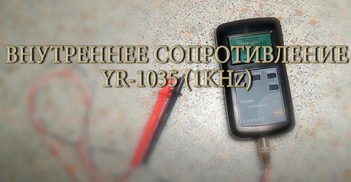 чем измеряется внутреннее сопротивление аккумулятора 18650
