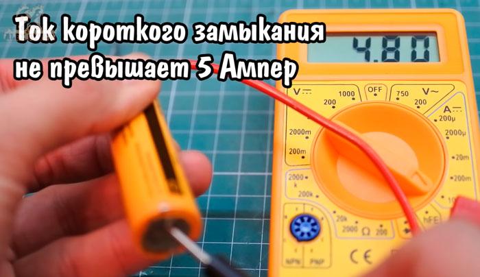 максимальный ток разряда батарейки