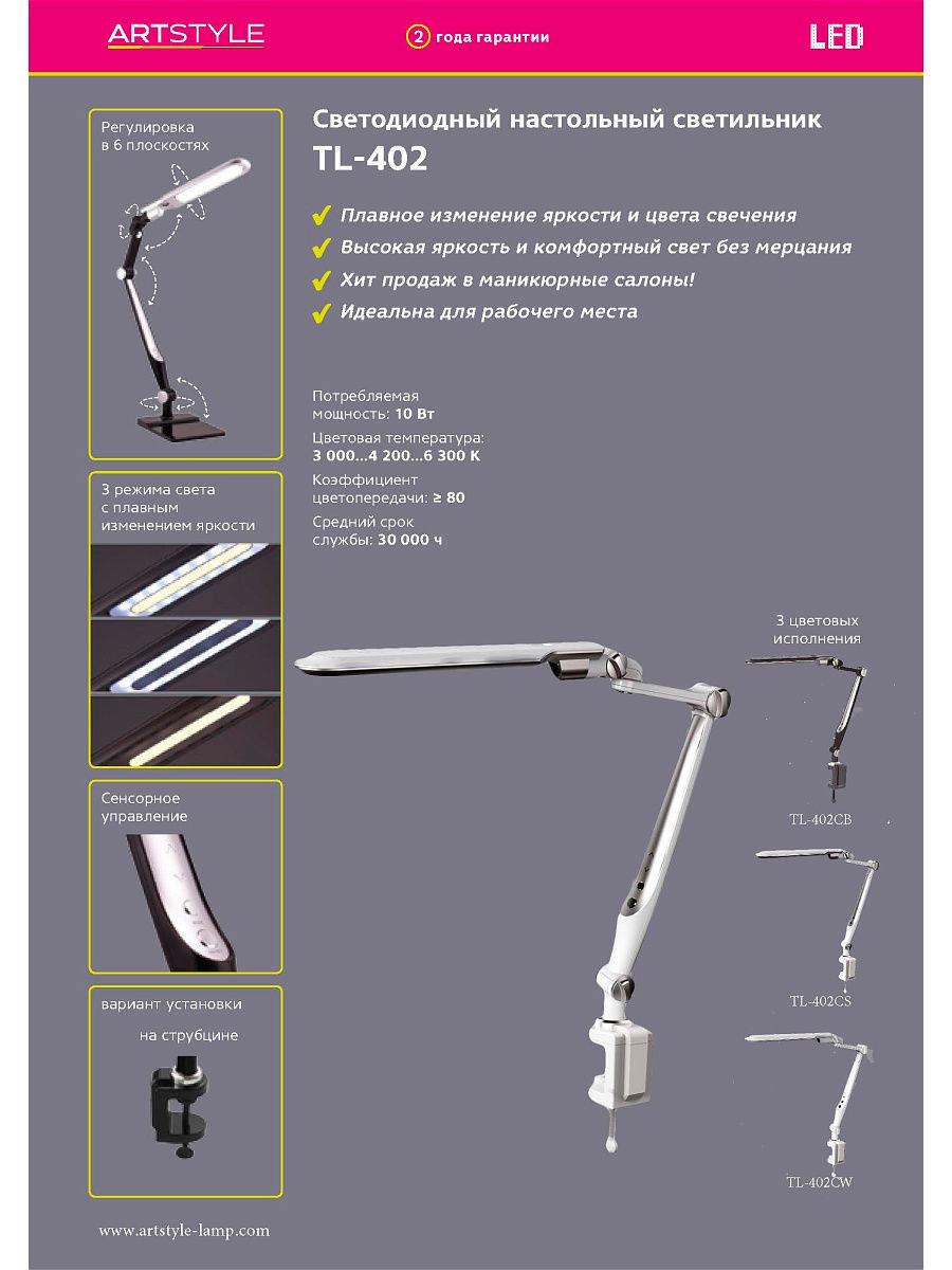 технические характеристики лампы Artstyle для лэшмейкера