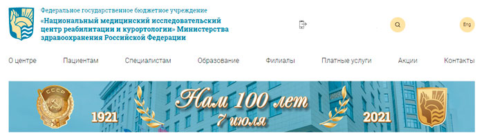 российский центр курортологии