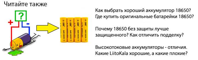 как выбрать хороший аккумулятор 18650