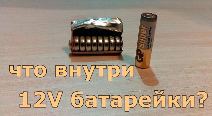 что внутри батарейки