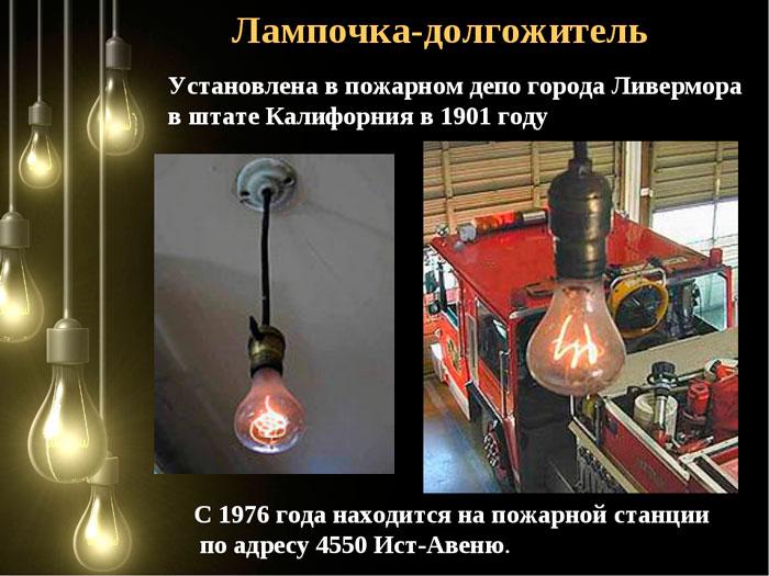 вечная лампочка в пожарной части сша