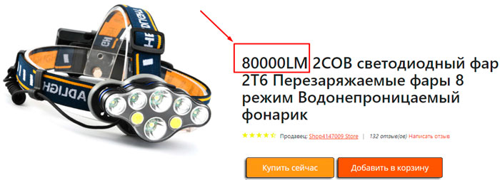 самый мощный и дешевый китайский налобный фонарик