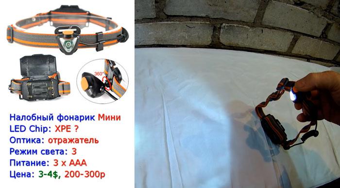 налобный фонарик с тремя режимами свечения