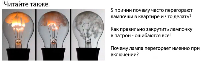 почему часто перегорают лампочки в люстре в квартире