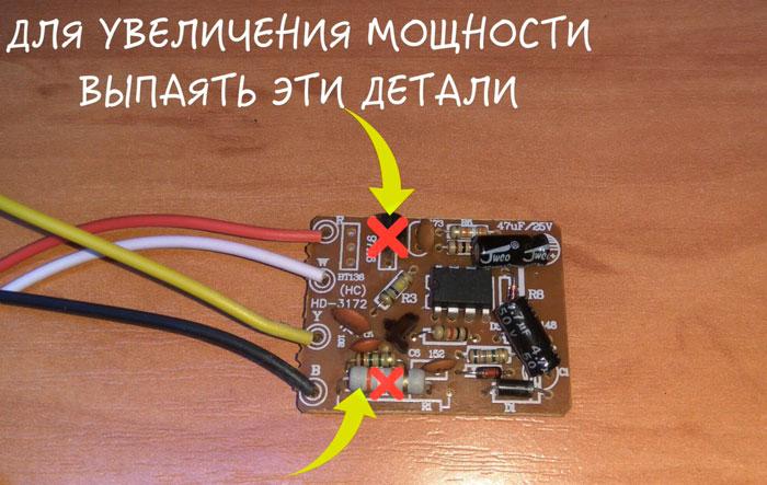 увеличение мощности сенсорного выключателя какие симистор и сопротивление поставить