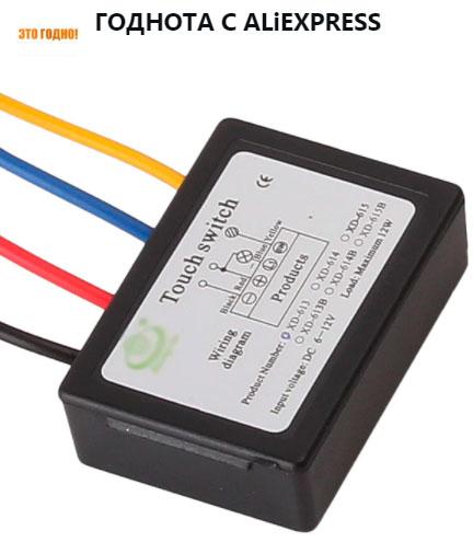 сенсорный датчик для настольных ламп на 12В