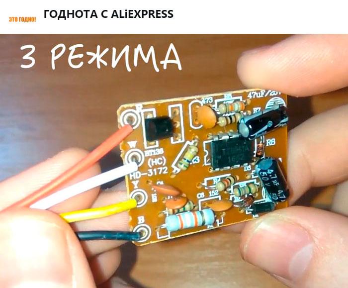 трехрежимный сенсорный выключатель с диммированием