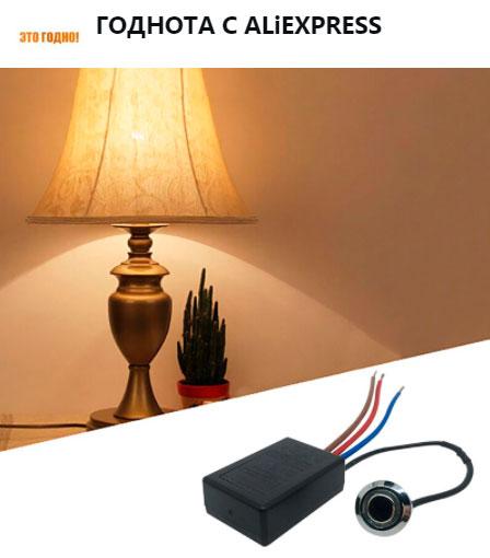 сенсорный выключателя для настольных ламп